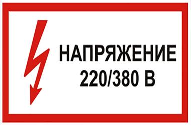 Где используется напряжение в 220B, а где в 380B