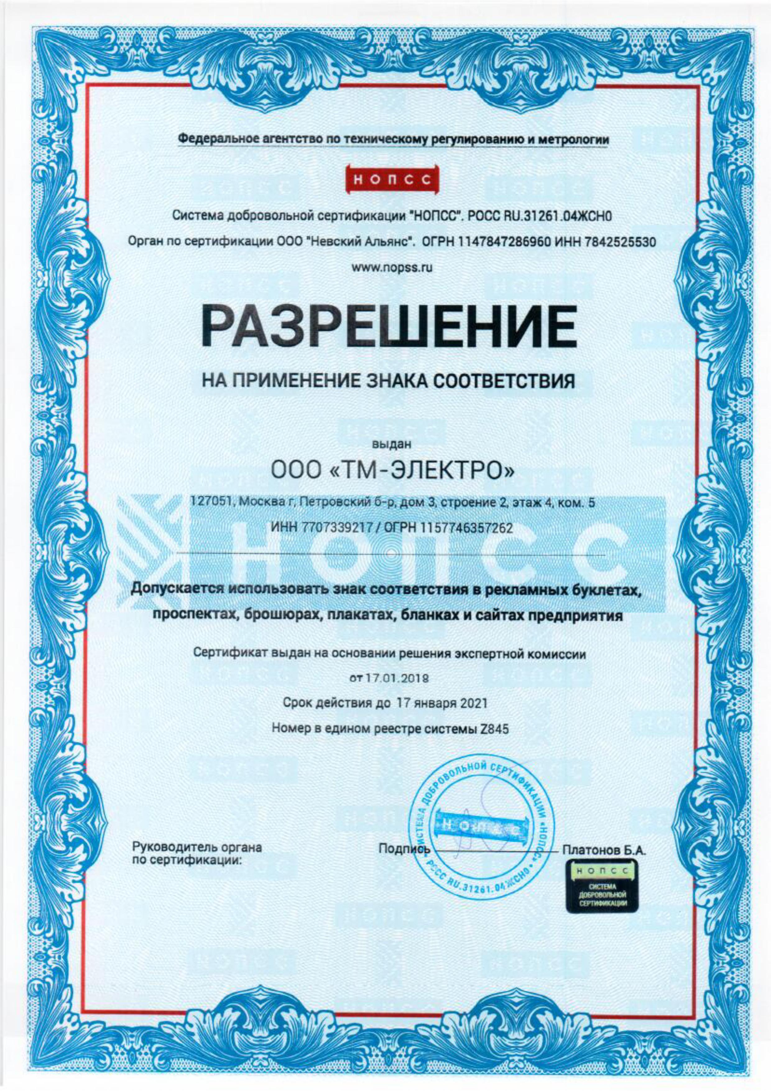 СЕРТИФИКАТ ISO 9002