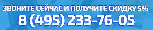 8 (495) 233-76-05 после 18-00 и в суб-вскр, 8 (495) 661-40-92 (многоканальный), 8 (495) 661-40-92