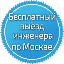 Бесплатный выезд инженера по Москве